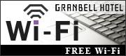 FREE Wi-Fi | Shinjuku Granbell Hotel in kabukicho