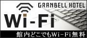 館内どこでもWi-Fi無料