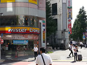 "Get into a pedestrian backside of ""Mister Donut"""